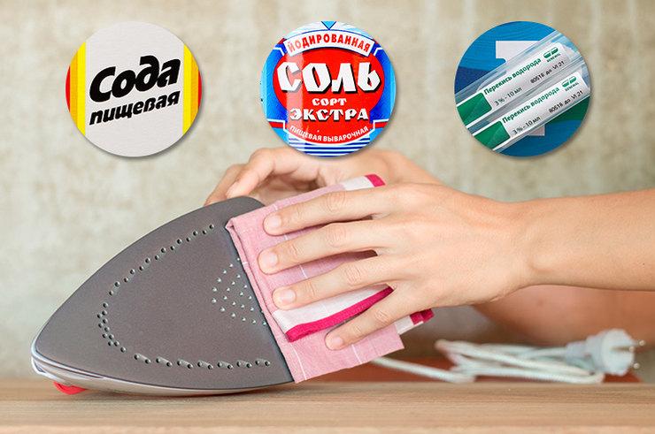 Очистить утюг от нагара в домашних условия: 5 лайфхаков